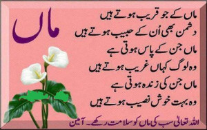 Islamic Quotes About Mothers Islamic Quotes In Urdu About Love In ...