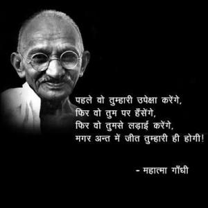 Hindi Quote By Mahatma Gandhi