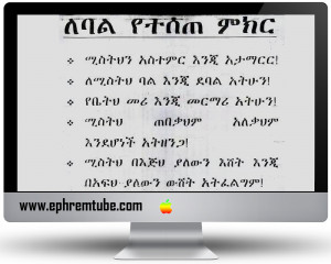 Amharic Quote Ethiopian Advice For Housband