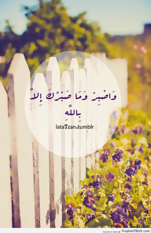 Quran- Endure With Patience - Islamic Quotes ← Prev Next →
