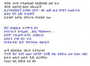 ... funny amharic jokes images trend war soundboard funny fb posts pro