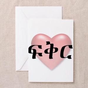 love_in_amharic_greeting_cards_pk_of_10.jpg