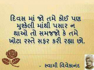 gujarati quotes on dikri gujarati inspirational quotes gujarati quotes ...