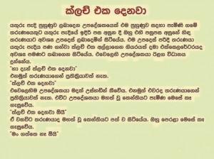 Sinhala JOKES...