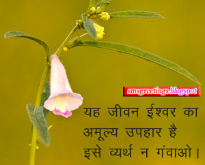 Life Quotes in Hindi With Image | Inspiring Hindi Quote SMS With Pic