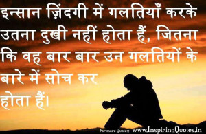 Famous-Hindi-Quotes-Hindi-Life-Quotes-Pictures-Wallpapers-Image.jpg