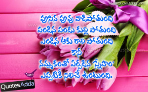 new friendship quotes friends images in telugu telugu friendship ...