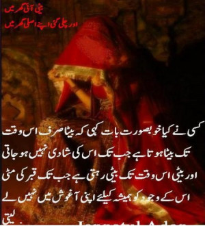 ... Quotes in Urdu - Unlike a son, a daughter is a daughter till her death