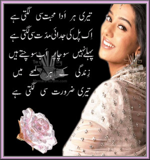 Sad Love Poetry wallpapers Quotes Urdu