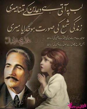 inspirational quotes about passion allama iqbal quotesgram