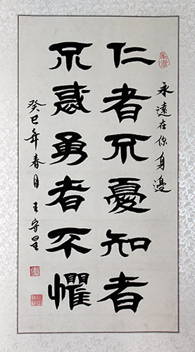 confucius quote chinese characters calligraphy