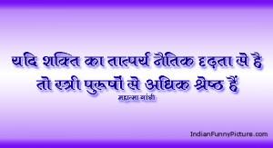 Hindi Suvichar Quotes on Success, Life, Motivational, Inspirational