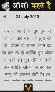 OSHO Vaani (Hindi) - screenshot thumbnail