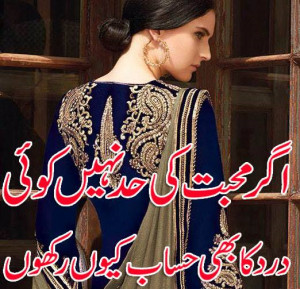 Romantic Poems For Her To Make Her Cry Urdu Love feeling quotes sad ...