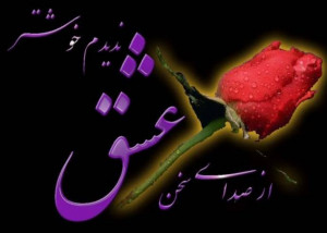 Farsi Ishaq Lovers Poetry Pictures, HQ Farsi Poetry About Mother Love ...