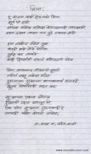 Pictures Marathi Kavita
