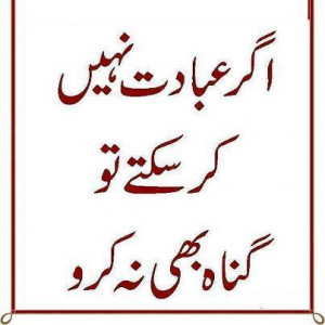 Urdu Islamic Quotes Urdu Quotes In English Images About Life For ...