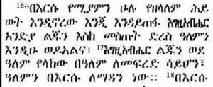 Amharic (IBS translation)