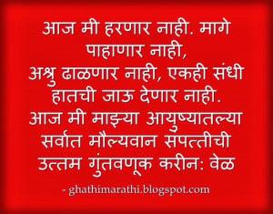 great marathi quotes on life in ghathi marathi site. The life quotes ...