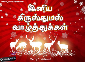 Christmas Quotes with Images, Tamil Christmas Verse, Tamil Christmas ...
