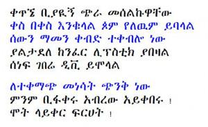 Funny Amharic Jokes