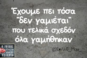 best, funny, greek, quote, quotes