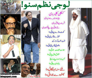 ... funny poem make it fun with zardari if you like urdu poetry and funny
