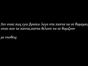 greek, greek quotes, greek text - inspiring picture on Favim.com