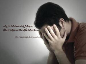 deep sad love quotes in telugu wallpapers deep sad love