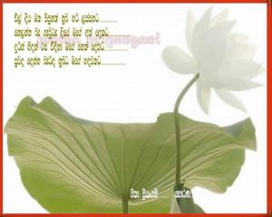 Sinhala Nisadas For Father. • Ajilbab Portal Love Quotes Sinhala ...