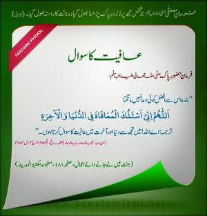 Hadees in urdu   Hadees Nabvi   urdu hadees   Islam in urdu