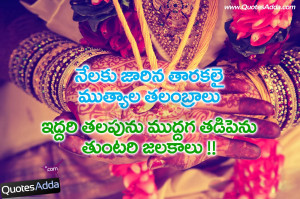 ... Marriage Quotes, Telugu Marriage Quotes, Telugu Marriage Wallpapers