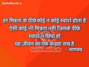Chanakya Friendship Dosti Quote in Hindi