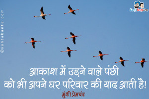 Munshi Premchand Hindi Quotes
