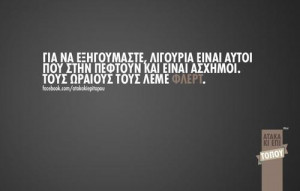 Home | famous quotes about greeks Gallery | Also Try: