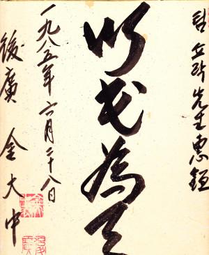 """Original calligraphy of Kim Dae Jung/Seoul, 1985. It says: """"Treat ..."""