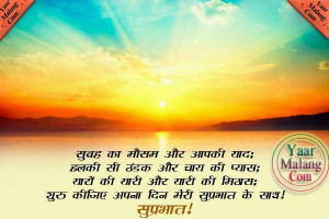Verry Good Moening Quotes | Hindi Quotes | Good Morning Hindi Quotes