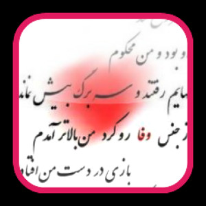 Persian Love Quotes