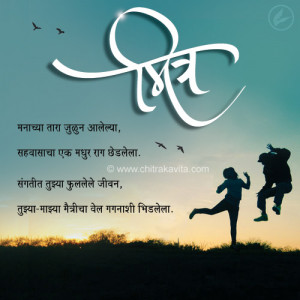 Maitrcha Vel - Marathi Kavita