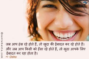Osho Hindi SMS