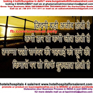 life quotes in hindi for facebook 3 10 2015 life quotes in hindi for ...