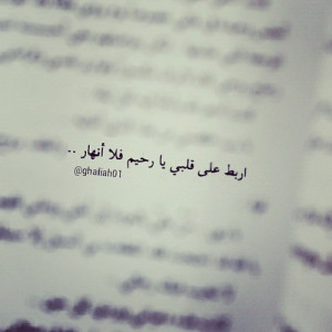 arabic, arabic quotes