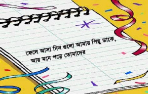 Bangla Quotes About Friends http://www.commentscod.com/comments/bangla ...