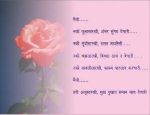 Poems About Friendship In Marathi Tags: friendship, marathi
