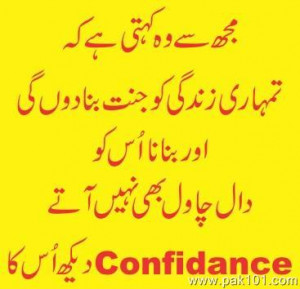 funny quotes pakistani girls