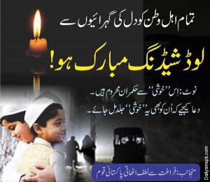 Eid Chand Raat Urdu Poetry Shayari Picture-Photo 20