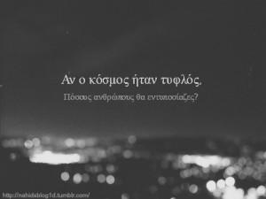 Greek Quotes Credited Quoteko