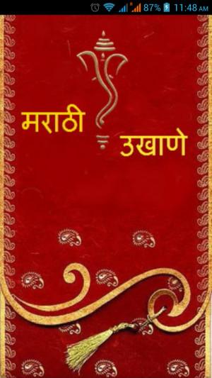 Marathi Ukhane 1.1 screenshot 0