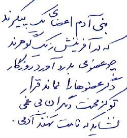 Sheikh Saadi Poetry Ajilbabcom Portal Picture