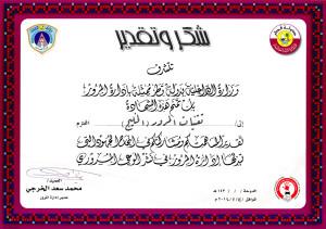 Church Usher Appreciation Certificates